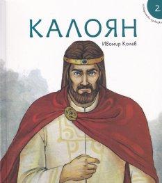 Исторически приказки 2: Калоян