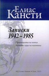 Записки 1942-1985 (Провинцията на човека. Тайното сърце на часовника)