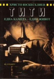Христо Юскеселиев - Тити: Една камера - един живот