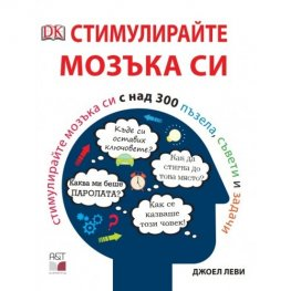 Стимулирайте мозъка си