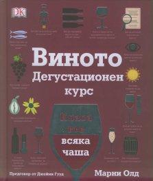 Виното: Дегустационен курс (Класа във всяка чаша)