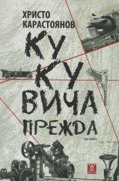 Кукувича прежда (трето допълнено и преработено издание)