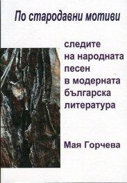 """""""По стародавни мотиви..."""" следите на народната песен в модерната българска литература"""