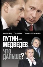 Путин - Медведев. Что дальше?