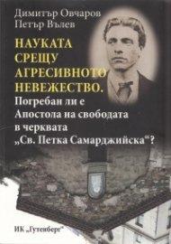 """Науката срещу агресивното невежество. Погребан ли е Апостола на свободата в черквата """"Св. Петка Самарджийска""""?"""