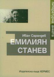 Емилиян Станев. Литературна анкета