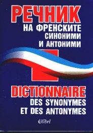 Речник на френските синоними и антоними
