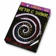 Игри с думи - 50 Активни карти с маркер