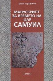 Манускрипт за времето на цар Самуил (монодрама)
