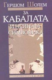 За Кабалата и нейната символика