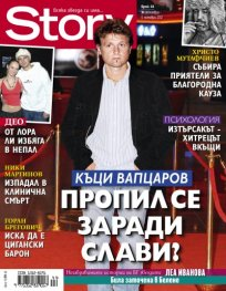 Story; Бр. 44/2012