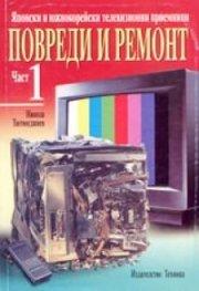 Японски и южнокорейски TV: Повреди и ремонт; ч.1