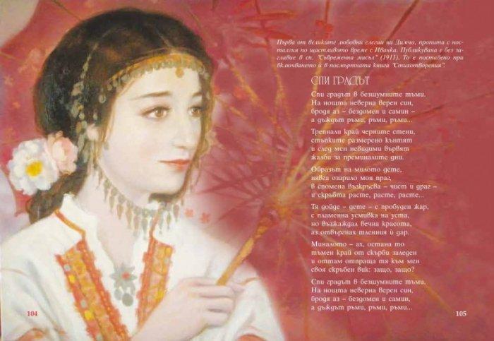 Аз искам да те помня все така: Любовта на поета в стихове и писма