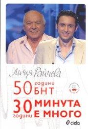 50 години БНТ/ 30 години Минута е много