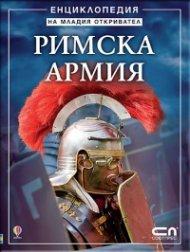 Римска армия. Енциклопедия на младия откривател