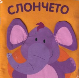 Слончето. Шумоляща книга от плат