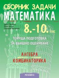 Сборник задачи по математика 8-10 кл. Текуща подготовка за НВО: алгебра и комбинаторика