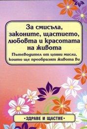 За смисъла, законите, щастието, любовта и красотата на живота