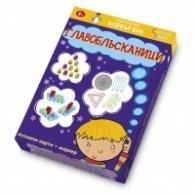 Главоблъсканици - Активни карти с маркер