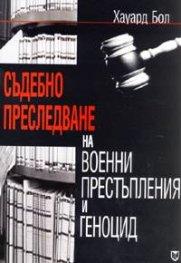 Съдебно преследване на военни престъпления и геноцид