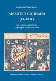 Арабите в Сицилия (IX-XI в.). Завоюване, управление и културни взаимодействия