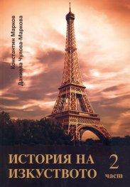 История на изкуството 2 част + Албум DVD