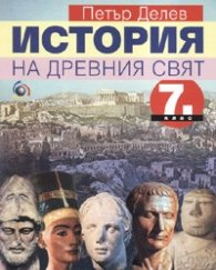 История на Древния свят 7 клас