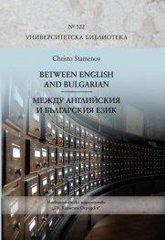 Between English and Bulgarian/ Между английския и българския език