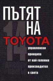 Пътят на Toyota: 14 мениджърски принципа от най-големия производител в света