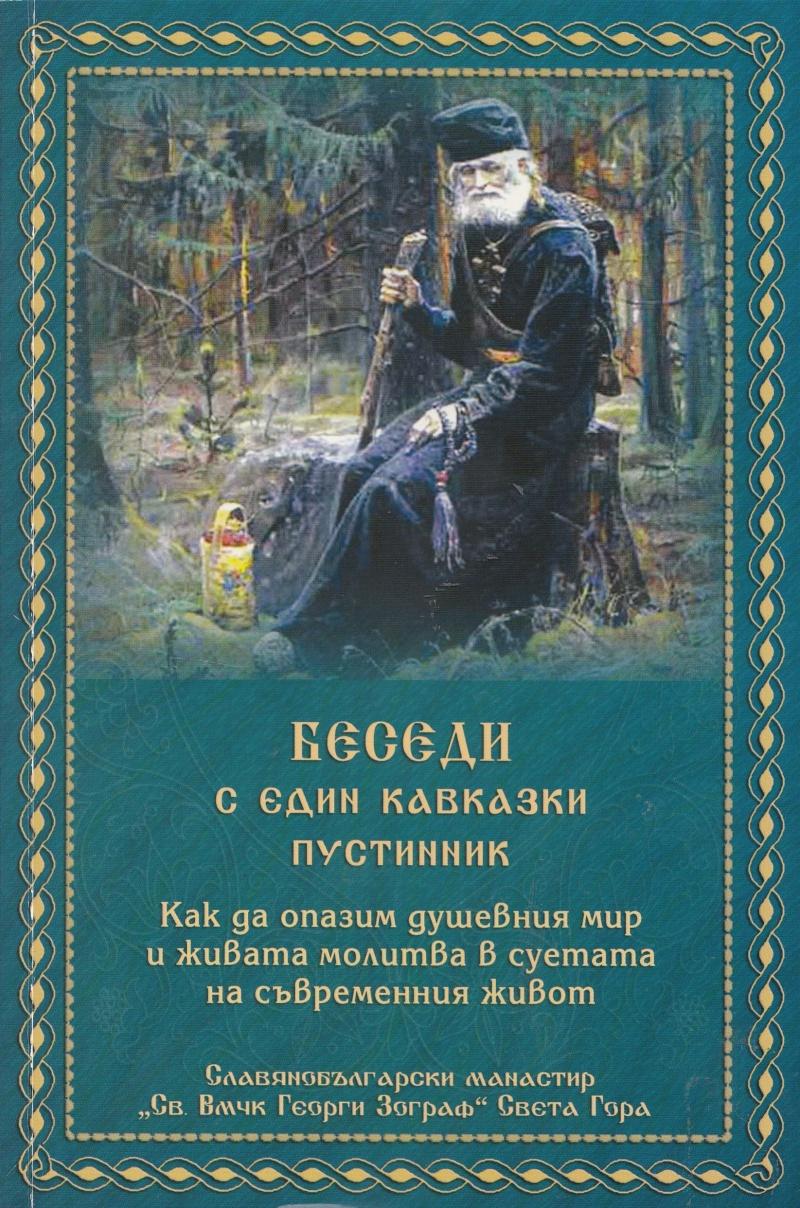 173067_b Всемирното Православие - БЕСЕДА С ЕДНА СЕКТАНТКА