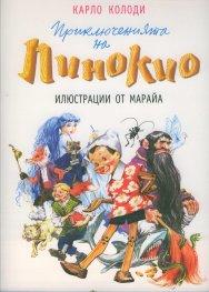 Приключенията на Пинокио (с илюстрации от Марайа)