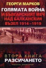 Голямата война и българският меч над Балканския възел Кн.2: Разсичането