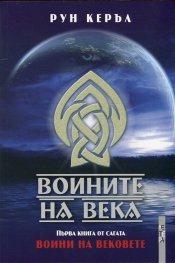 """Воините на Века. Първа книга от сагата """"Воини на Вековете"""""""