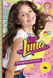 Soy Luna: Състезание на колела Кн.2
