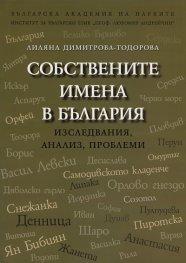 Собствените имена в България. Изследвания, анализ, проблеми