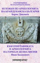 Бележки по археологията на Крайдунавска България. Към епиграфиката и археологията на Горна и Долна Мизия