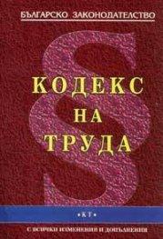 Кодекс на труда/ в сила от 1.08.2004