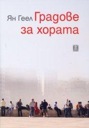 Градове за хората