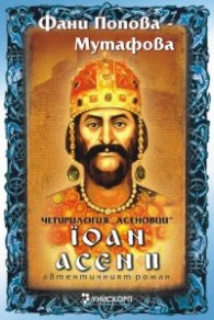 Йоан Асен ІІ