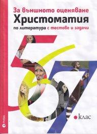 Христоматия по литература за 5,6,7 клас с тестове и задачи за външно оценяване