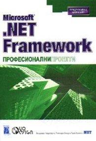 Microsoft .NET Framework: Професионални проекти