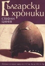 Български хроники/ твърда корица