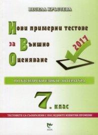 Нови примерни тестове за Външно оценяване по български език и литература за 7 клас/2017