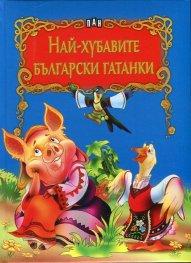 Най-хубавите български гатанки