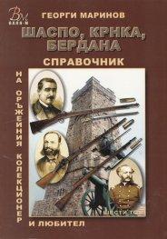 Справочник на оръжейния колекционер и любител Т.6: Шаспо, КРНКА, Бердана