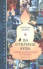 Да откриеш Буда. Корени и философия на будизма