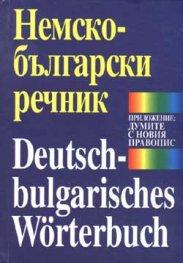 Немско-български речник/Приложение:Думите с новия