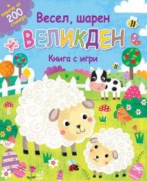 Весел, шарен Великден. Книга с игри + повече от 200 стикера