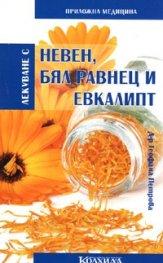 Лекуване с невен, бял равнец и евкалипт/ Приложна медицина
