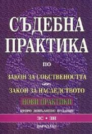 Съдебна практика по Закон за собствеността & Закон за наследството / Нови практики 2005